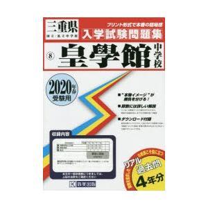 本 ISBN:9784290113435 出版社:教英出版 出版年月:2019年04月 小学学参 ≫...