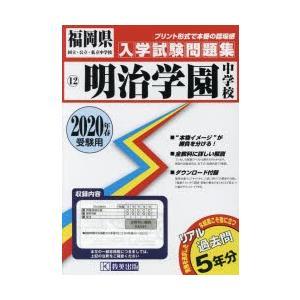 本 ISBN:9784290114852 出版社:教英出版 出版年月:2019年04月 小学学参 ≫...