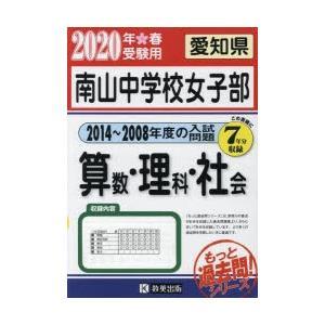 '20 南山中学校女子部 算数・理科・社|guruguru