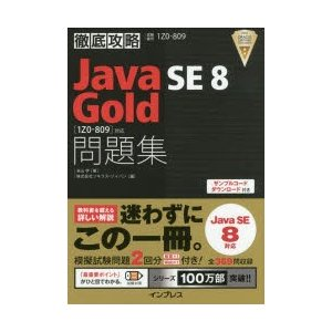 Java SE8 Gold問題集〈1Z0-80...の関連商品6