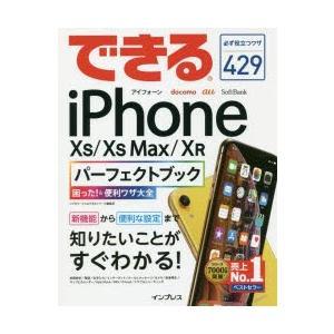 できるiPhone 10S/10S Max/10Rパーフェクトブック困った!&便利ワザ大全 ぐるぐる王国 PayPayモール店