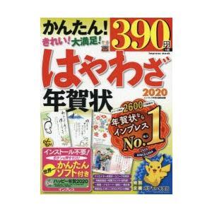 本[ムック] ISBN:9784295007159 インプレス年賀状編集部/編 出版社:インプレス ...