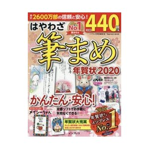 本[ムック] ISBN:9784295007227 インプレス年賀状編集部/編 出版社:インプレス ...