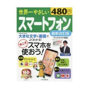 世界一やさしいスマートフォン 今こそスマホを使おう! ぐるぐる王国 PayPayモール店
