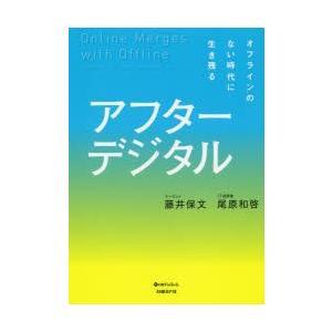 本 ISBN:9784296101627 藤井保文/著 尾原和啓/著 出版社:日経BP社 出版年月:...