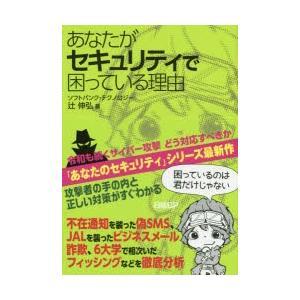 本 ISBN:9784296102822 辻伸弘/著 出版社:日経BP 出版年月:2019年05月 ...