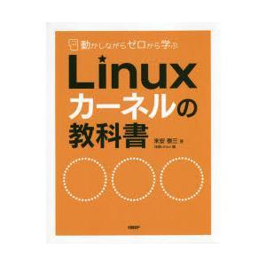 動かしながらゼロから学ぶLinuxカーネルの教科書