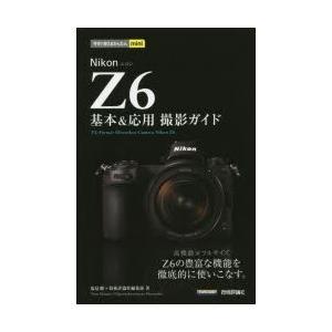 Nikon Z6基本&応用撮影ガイド ぐるぐる王国 PayPayモール店