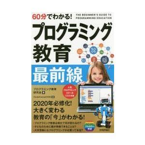 本 ISBN:9784297106133 プログラミング教育研究会/著 CodeCampKIDS/監...