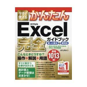 今すぐ使えるかんたんExcel完全(コンプリート)ガイドブック 困った解決&便利技