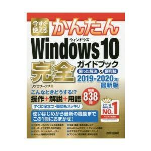 今すぐ使えるかんたんWindows 10完全(コンプリート)ガイドブック 困った解決&便利技