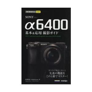 SONY α6400基本&応用撮影ガイド