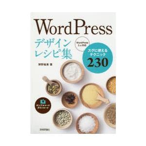 本 ISBN:9784297107789 狩野祐東/著 出版社:技術評論社 出版年月:2019年09...