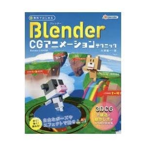 無料ではじめるBlender CGアニメーションテクニック 3DCGの構造と動かし方がしっかりわかる