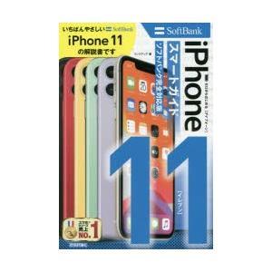 ゼロからはじめるiPhone 11スマートガイド〈ソフトバンク完全対応版〉 ぐるぐる王国 PayPayモール店