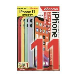 ゼロからはじめるiPhone 11スマートガイド〈ドコモ完全対応版〉 ぐるぐる王国 PayPayモール店