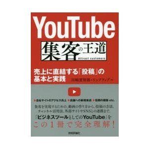 YouTube集客の王道 売上に直結する「投稿」の基本と実践