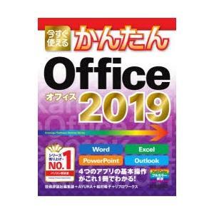 今すぐ使えるかんたんOffice 2019