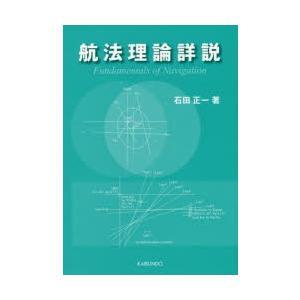 航法理論詳説