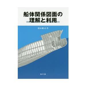 船体関係図面の理解と利用