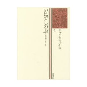 本 ISBN:9784305400840 出版社:笠間書院 出版年月:2017年05月 サイズ:45...