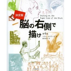 本 ISBN:9784309273747 ベティ・エドワーズ/著 野中邦子/訳 出版社:河出書房新社...