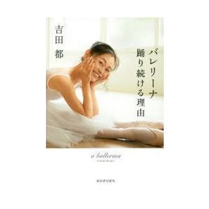 本 ISBN:9784309277691 吉田都/著 出版社:河出書房新社 出版年月:2016年11...