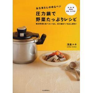 あな吉さんのゆるベジ圧力鍋で野菜たっぷりレシピ 毎日野菜を食べたいなら、圧力鍋がいちばん便利! 肉・魚・卵・乳製品・砂糖・だし不要!