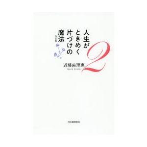 本 ISBN:9784309287232 近藤麻理恵/著 出版社:河出書房新社 出版年月:2019年...