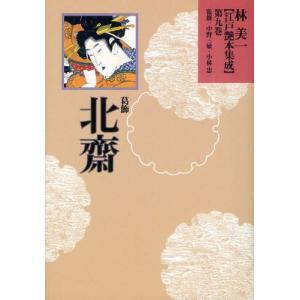 本 ISBN:9784309712697 林美一/著 中野三敏/監修 小林忠/監修 出版社:河出書房...