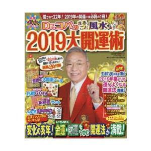 Dr.コパのまるごと風水2019大開運術|guruguru