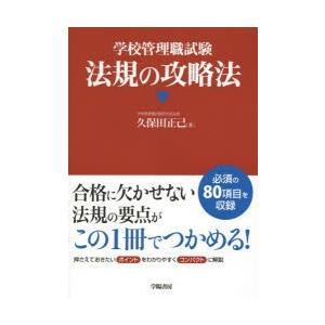学校管理職試験法規の攻略法