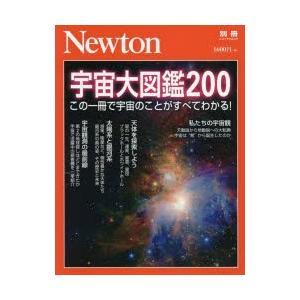 宇宙大図鑑200 この一冊で宇宙のことがすべてわかる!