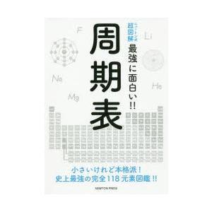 本 ISBN:9784315521702 出版社:ニュートンプレス 出版年月:2019年07月 サイ...
