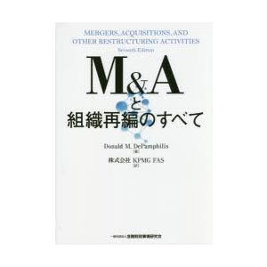 M&Aと組織再編のすべて