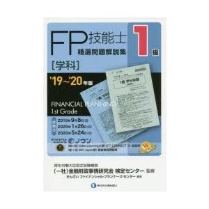 FP技能士精選問題解説集〈学科〉1級 '19〜'20年版
