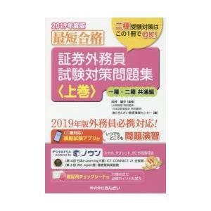 本 ISBN:9784322136968 川村雄介/監修 きんざい教育事業センター/編 出版社:きん...