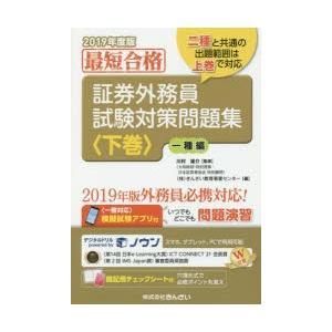 本 ISBN:9784322136975 川村雄介/監修 きんざい教育事業センター/編 出版社:きん...