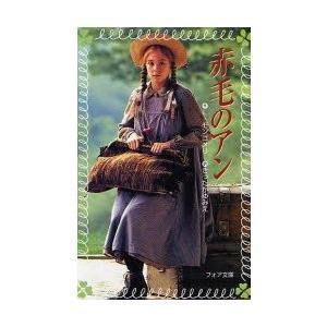 本 ISBN:9784323010687 L・モンゴメリ/作 きったかゆみえ/訳 頓田室子/画 出版...