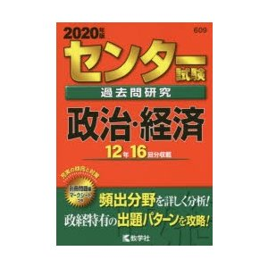 本 ISBN:9784325229377 出版社:教学社 出版年月:2019年04月 サイズ:1冊 ...