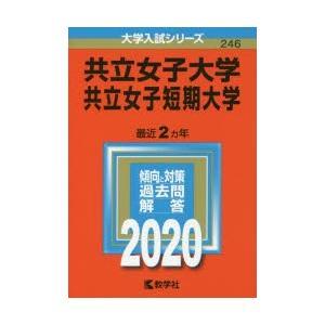本 ISBN:9784325232063 出版社:教学社 出版年月:2019年08月 サイズ:34,...