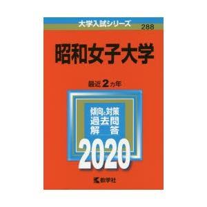 昭和女子大学 2020年版