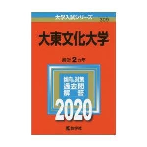 大東文化大学 2020年版
