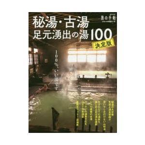 秘湯・古湯・足元湧出の湯100 決定版
