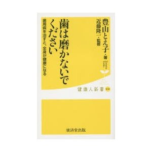 本 ISBN:9784331519257 豊山とえ子/著 近藤隆一/監修 出版社:廣済堂出版 出版年...