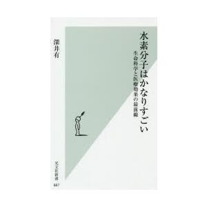 本 ISBN:9784334039936 深井有/著 出版社:光文社 出版年月:2017年06月 サ...