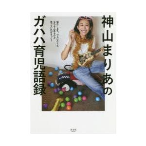 本 ISBN:9784334950460 神山まりあ/著 出版社:光文社 出版年月:2018年09月...