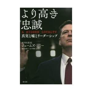本 ISBN:9784334962197 ジェームズ・コミー/著 藤田美菜子/訳 江戸伸禎/訳 出版...
