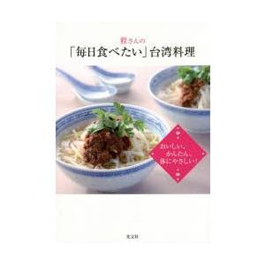 本 ISBN:9784334978648 程一彦/著 出版社:光文社 出版年月:2016年04月 サ...