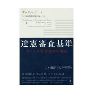 違憲審査基準 アメリカ憲法判例の現在